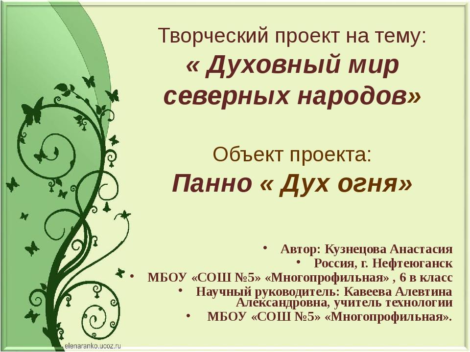 Творческий проект на тему: « Духовный мир северных народов» Объект проекта: П...