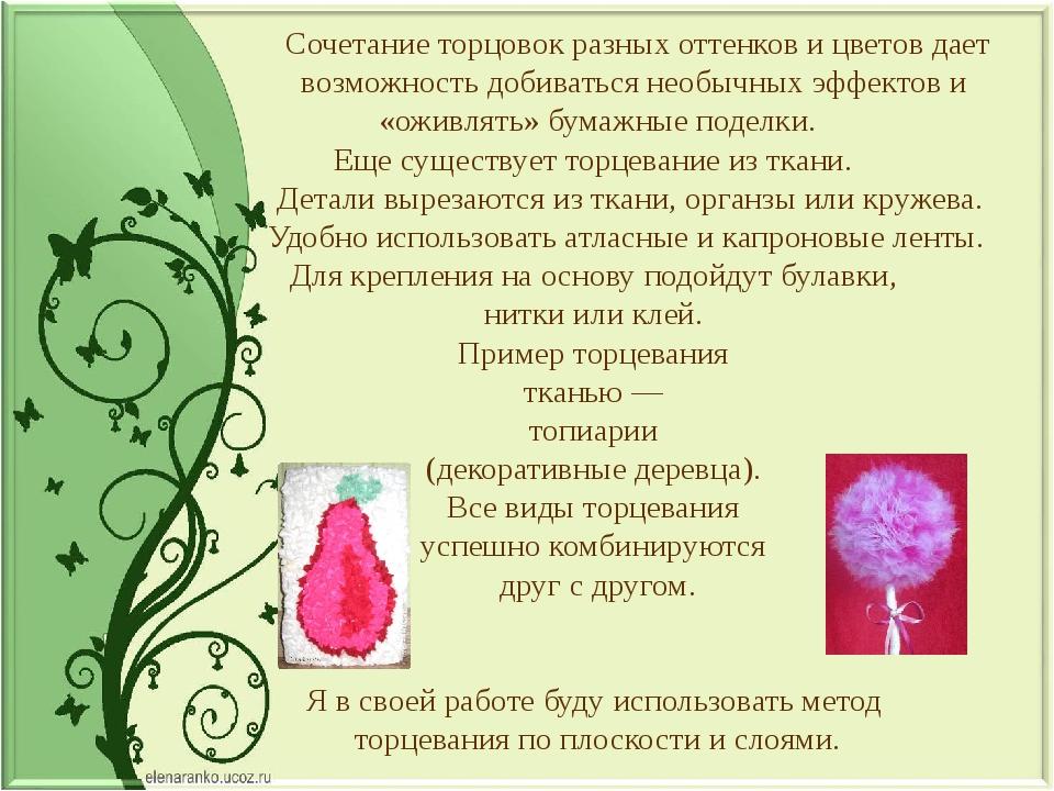 Сочетание торцовок разных оттенков и цветов дает возможность добиваться необ...