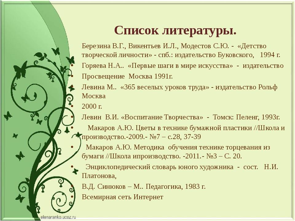 Список литературы. Березина В.Г., Викентьев И.Л., Модестов С.Ю. - «Детство...