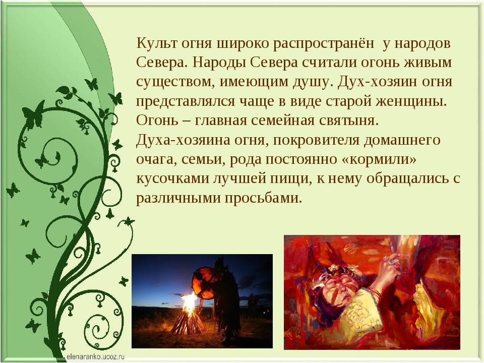 Культ огня широко распространён у народов Севера. Народы Севера считали огонь...