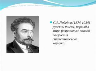 С.В.Лебедев (1874-1934) русский химик, первый в мире разработал способ получе