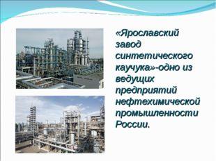 «Ярославский завод синтетического каучука»-одно из ведущих предприятий нефтех
