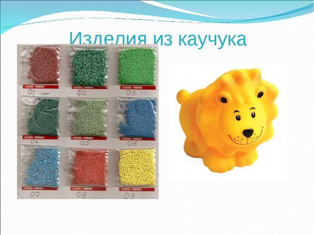 Изделия из каучука