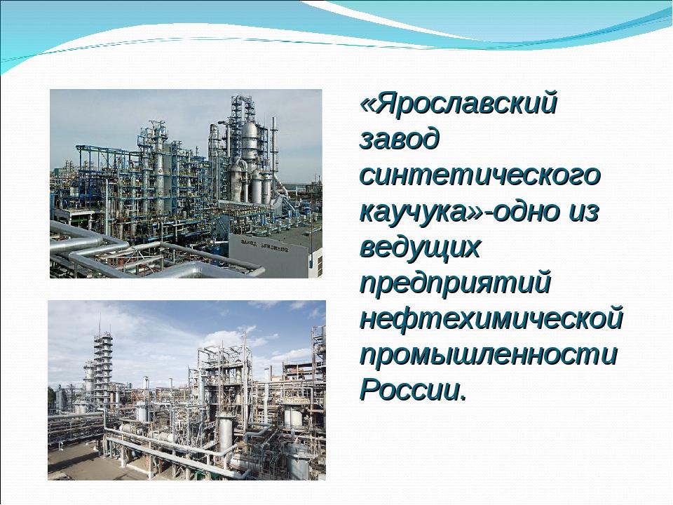 «Ярославский завод синтетического каучука»-одно из ведущих предприятий нефтех...