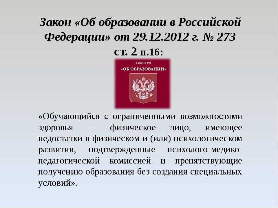 Закон «Об образовании в Российской Федерации» от 29.12.2012 г. № 273 ст. 2 п...