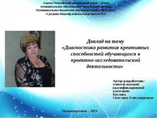 Доклад на тему «Диагностика развития креативных способностей обучающихся в пр