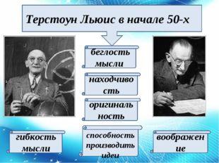 Терстоун Льюис в начале 50-х беглость мысли гибкость мысли оригинальность , с
