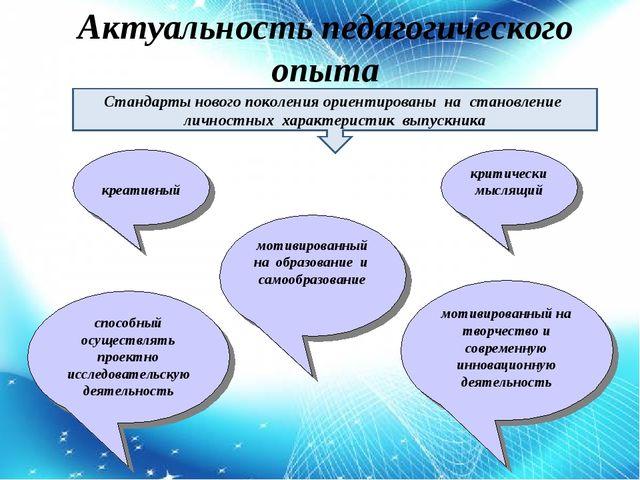 Актуальность педагогического опыта Стандарты нового поколения ориентированы н...