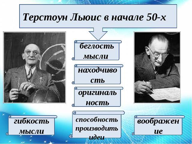 Терстоун Льюис в начале 50-х беглость мысли гибкость мысли оригинальность , с...