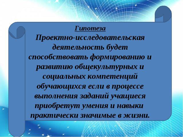 Гипотеза Проектно-исследовательская деятельность будет способствовать формиро...