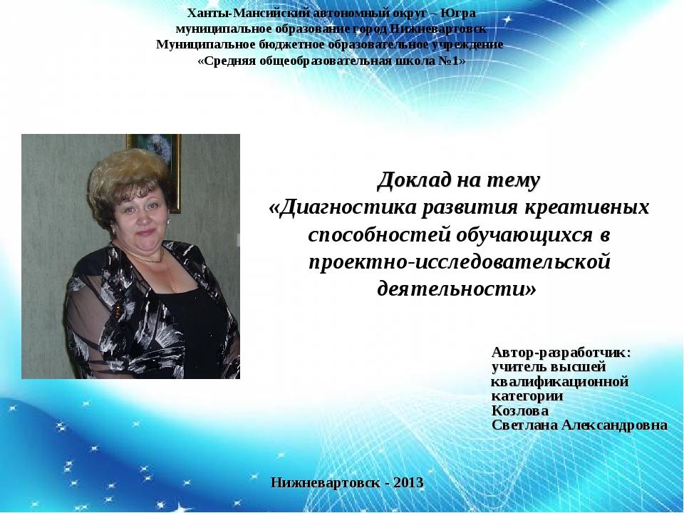 Доклад на тему «Диагностика развития креативных способностей обучающихся в пр...