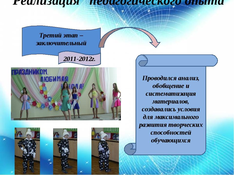 Реализация педагогического опыта Третий этап – заключительный 2011-2012г. Пр...