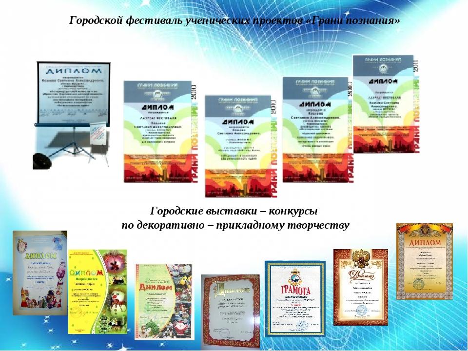 Городской фестиваль ученических проектов «Грани познания» Городские выставки...