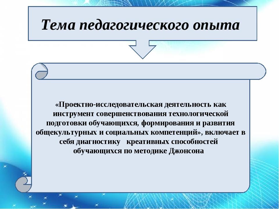 Тема педагогического опыта «Проектно-исследовательская деятельность как инст...