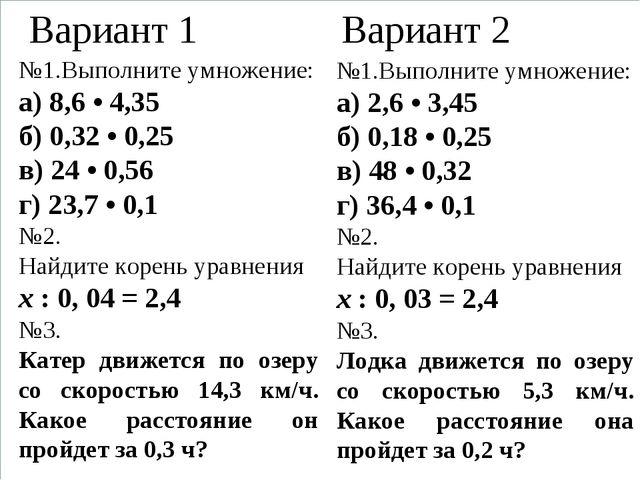 №1.Выполните умножение: а) 8,6 • 4,35 б) 0,32 • 0,25 в) 24 • 0,56 г) 23,7 • 0...