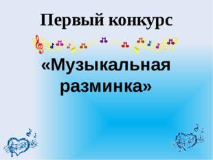 Первый конкурс «Музыкальная разминка»