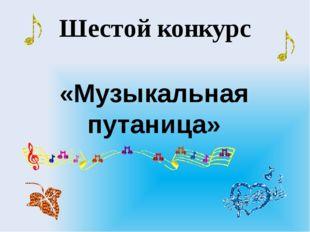 Шестой конкурс «Музыкальная путаница»