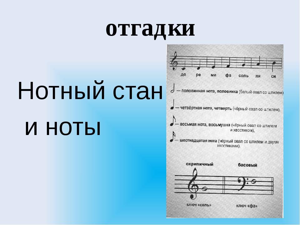 отгадки Нотный стан и ноты