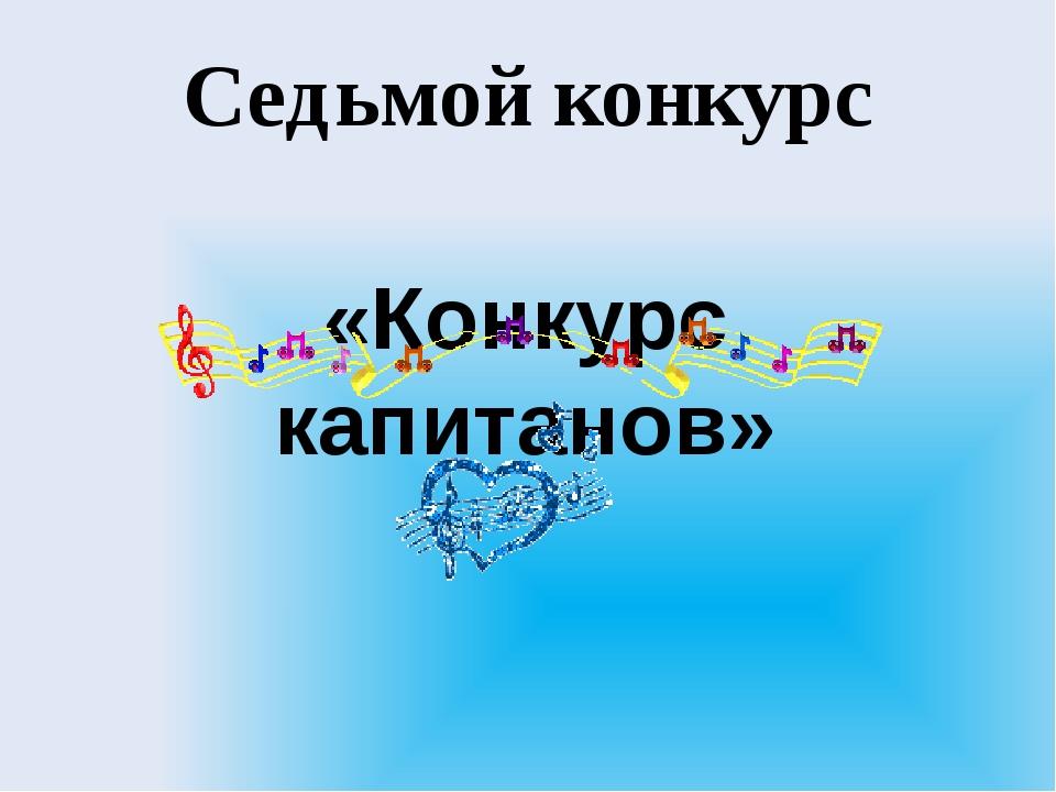 Седьмой конкурс «Конкурс капитанов»