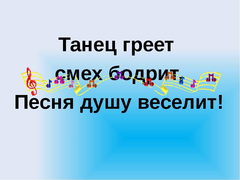 Танец греет смех бодрит, Песня душу веселит!