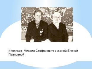 Кисляков Михаил Стефанович с женой Еленой Павловной