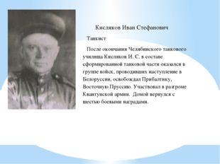Кисляков Иван Стефанович Танкист После окончания Челябинского танкового учи