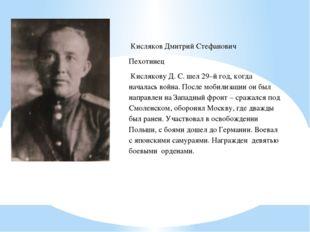 Кисляков Дмитрий Стефанович Пехотинец Кислякову Д. С. шел 29–й год, когда на