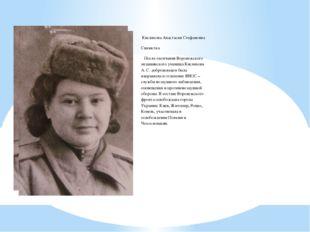 Кислякова Анастасия Стефановна Связистка После окончания Воронежского медици