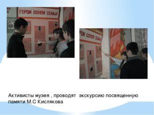 Активисты музея , проводят экскурсию посвященную памяти М.С Кислякова