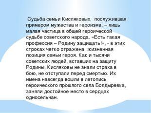 Судьба семьи Кисляковых, послужившая примером мужества и героизма, – лишь ма