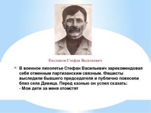 В военное лихолетье Стефан Васильевич зарекомендовал себя отменным партизанск