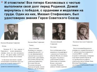 И отомстили! Все пятеро Кисляковых с честью выполнили свой долг перед Родиной