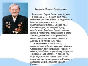 Кисляков Михаил Стефанович Разведчик. Герой Советского Союза. Кисляков М. С