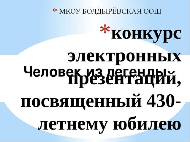 конкурс электронных презентаций, посвященный 430-летнему юбилею основания гор...