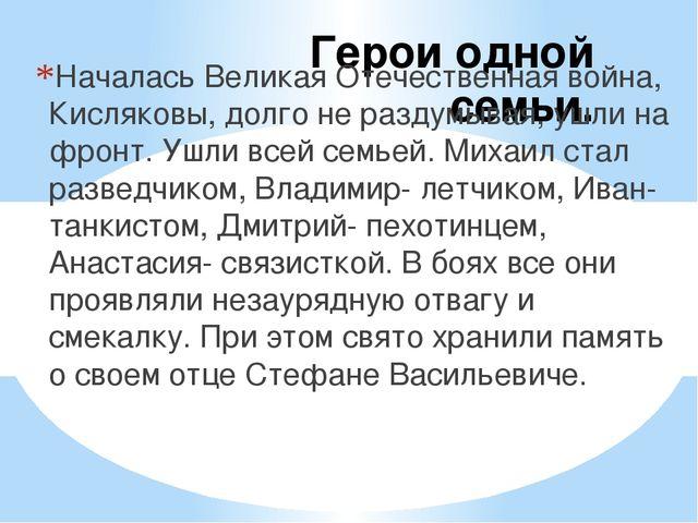 Герои одной семьи. Началась Великая Отечественная война, Кисляковы, долго не...