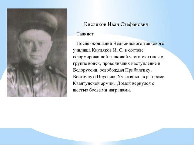 Кисляков Иван Стефанович Танкист После окончания Челябинского танкового учи...
