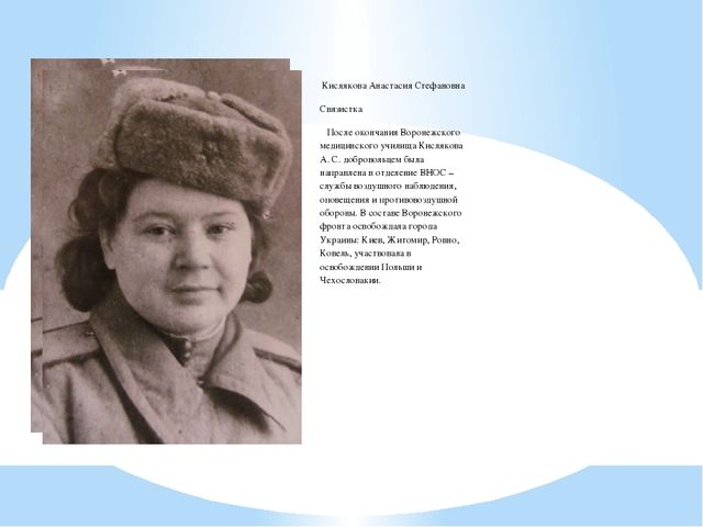 Кислякова Анастасия Стефановна Связистка После окончания Воронежского медици...