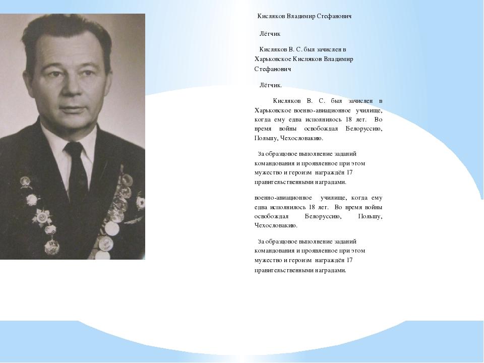 Кисляков Владимир Стефанович Лётчик Кисляков В. С. был зачислен в Харьковско...