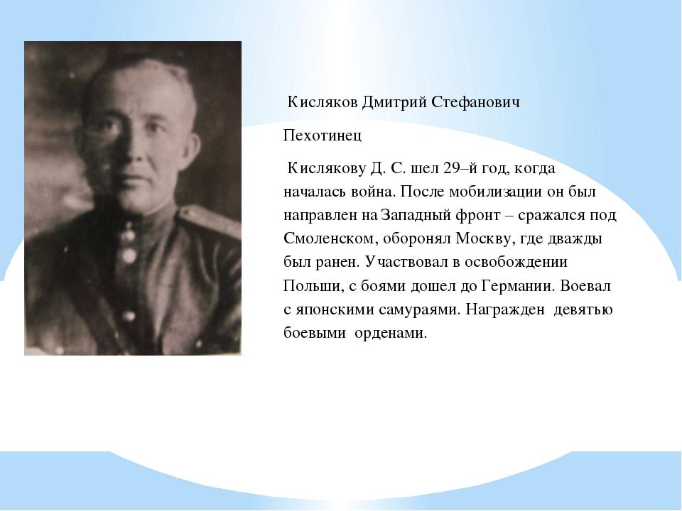 Кисляков Дмитрий Стефанович Пехотинец Кислякову Д. С. шел 29–й год, когда на...