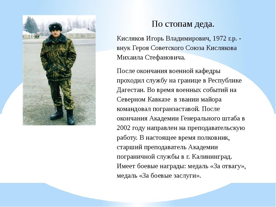 По стопам деда. Кисляков Игорь Владимирович, 1972 г.р. - внук Героя Советског...