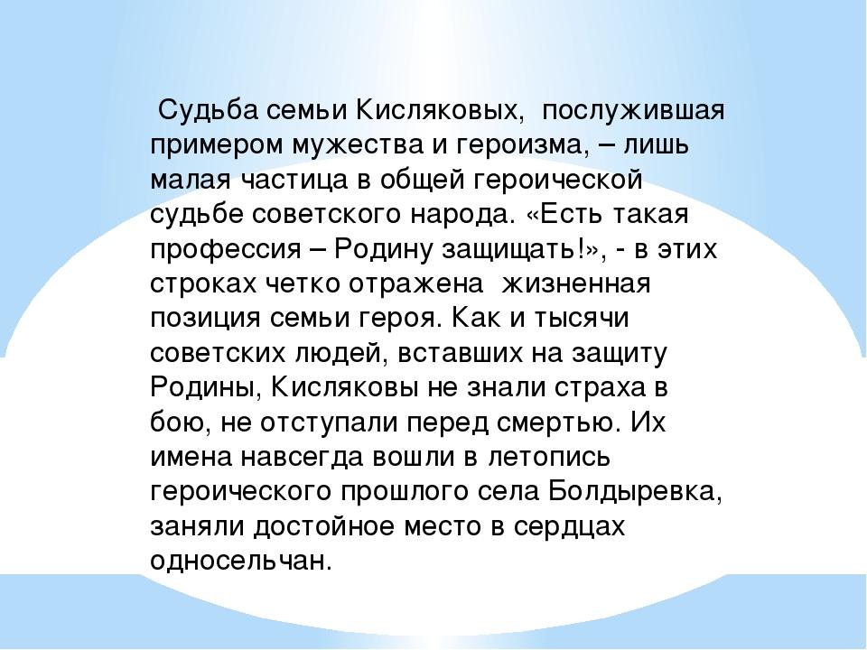 Судьба семьи Кисляковых, послужившая примером мужества и героизма, – лишь ма...