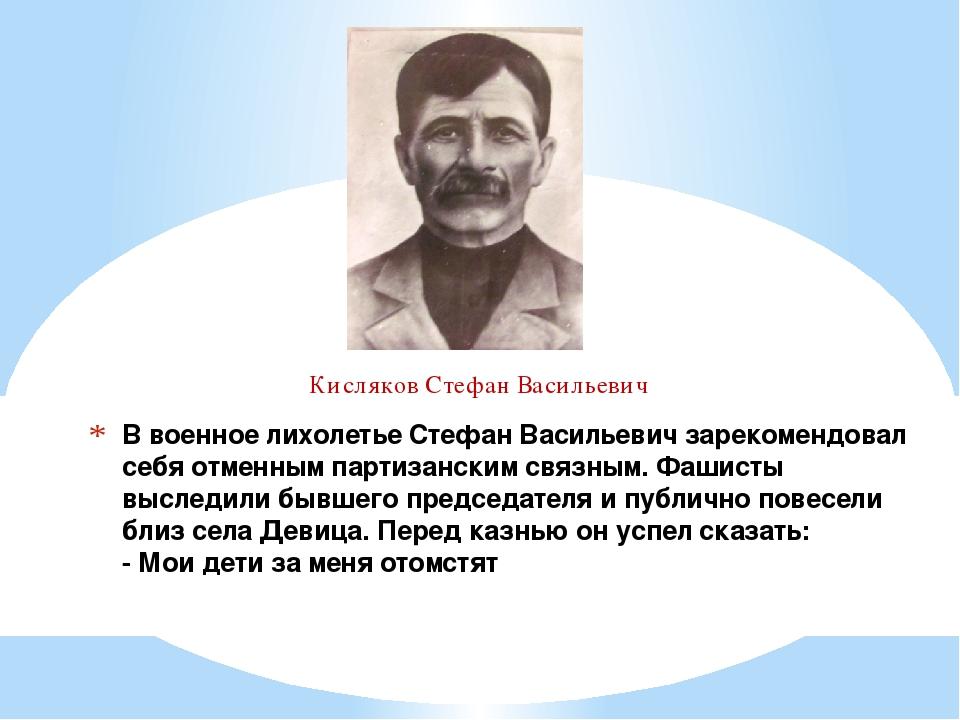 В военное лихолетье Стефан Васильевич зарекомендовал себя отменным партизанск...