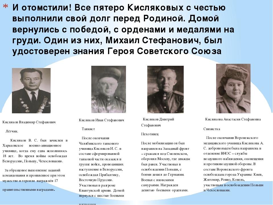 И отомстили! Все пятеро Кисляковых с честью выполнили свой долг перед Родиной...