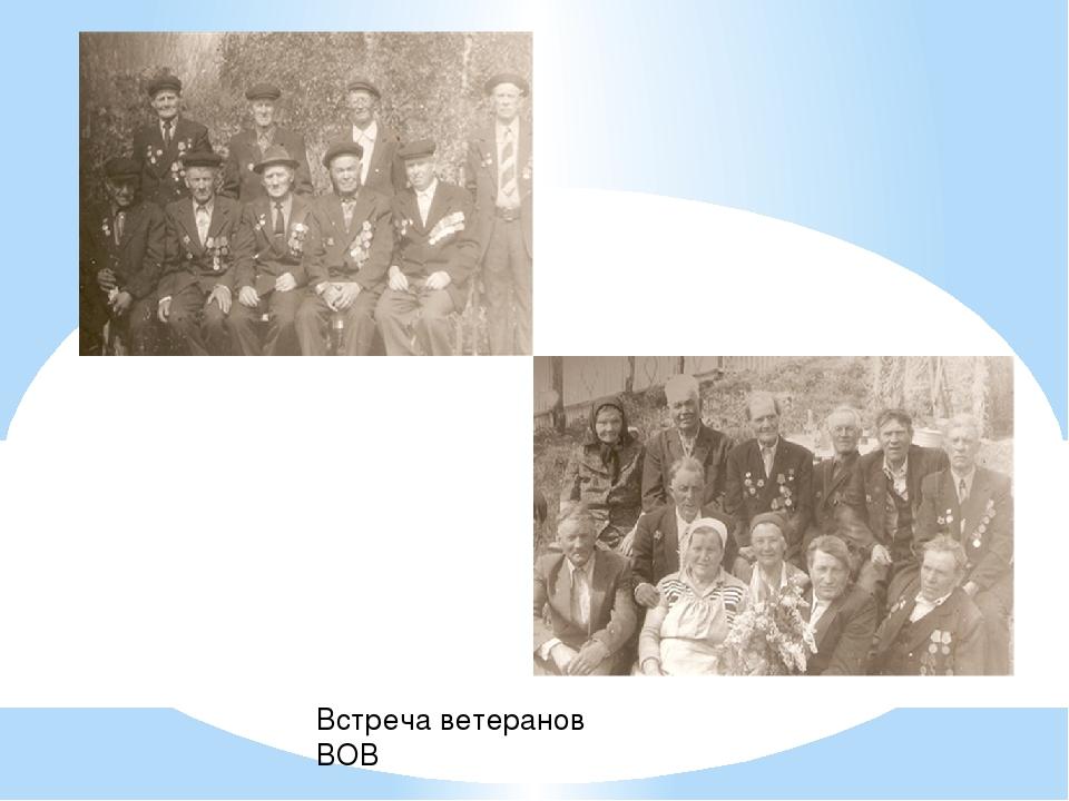 Встреча ветеранов ВОВ