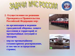 2. Осуществление по решению Президента и Правительства Российской Федерации