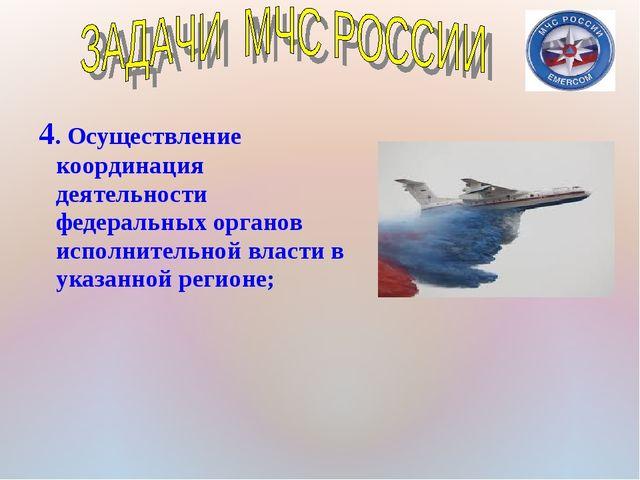 4. Осуществление координация деятельности федеральных органов исполнительной...