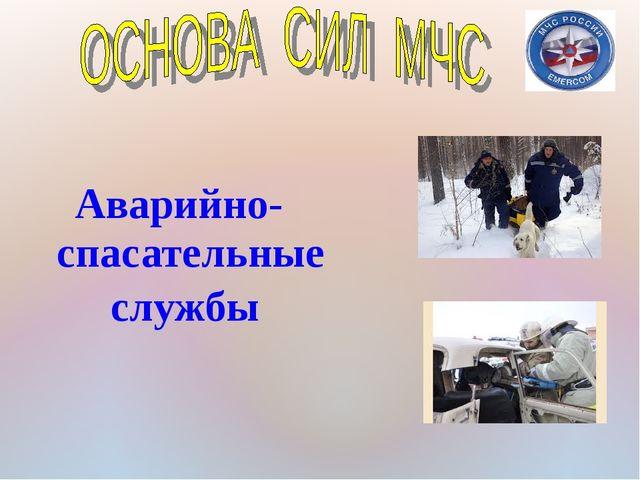 Аварийно-спасательные службы