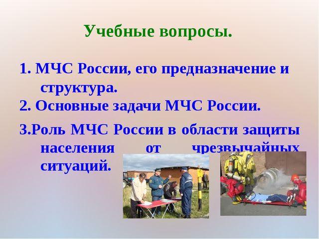 Учебные вопросы. 1. МЧС России, его предназначение и структура. 2. Основные з...