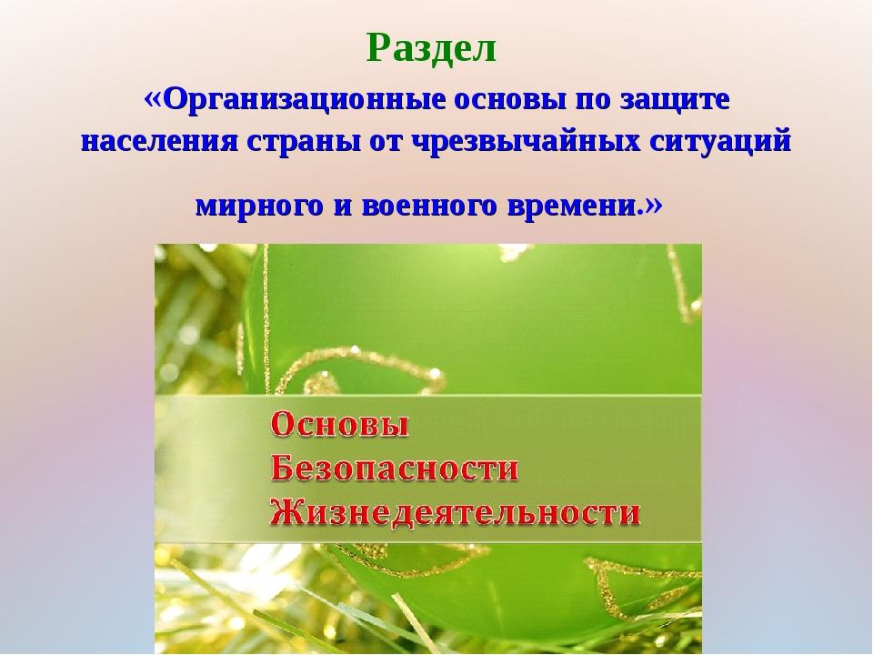 Раздел «Организационные основы по защите населения страны от чрезвычайных сит...