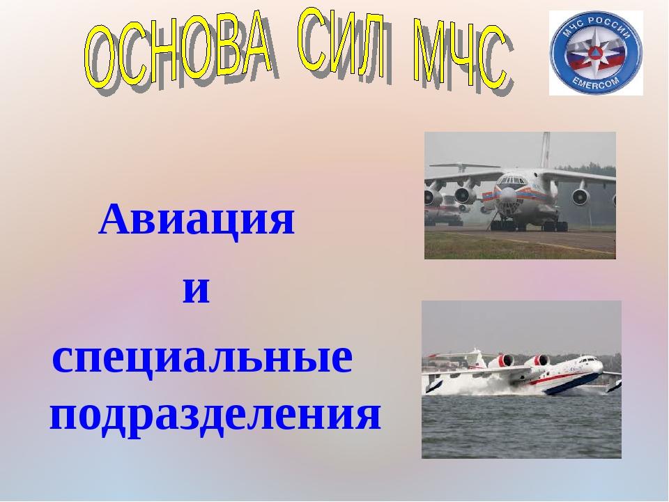 Авиация и специальные подразделения